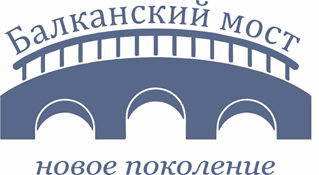 Балканский Мост. Новое поколение-2021